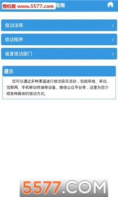 湖南信访(湖南信访网上投诉)截图3