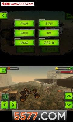 变形战车安卓版(赛车射击)截图2