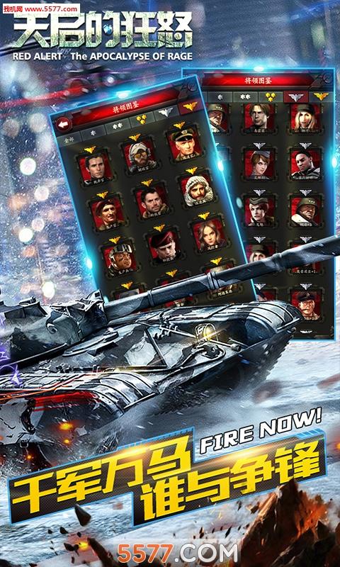 天启的狂怒官网版(坦克对战)截图1