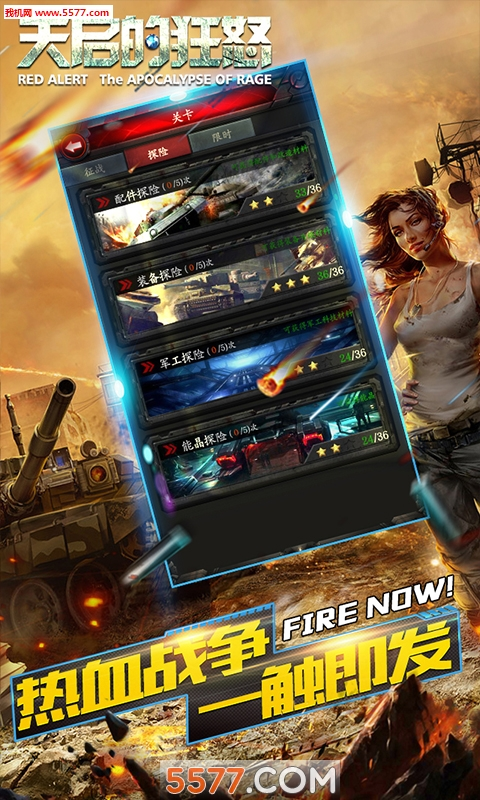 天启的狂怒官网版(坦克对战)截图3