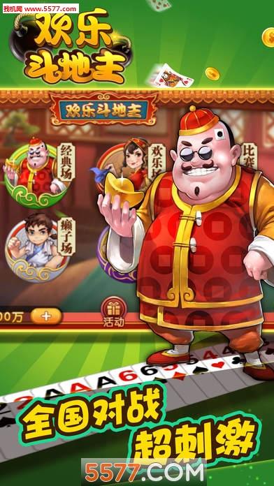 欢乐玩斗地主苹果ios版截图2