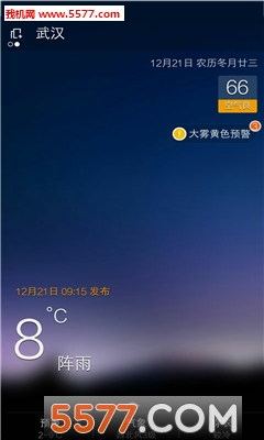 云犀天气预报截图0