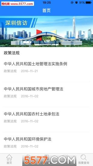 深圳信访平台官网版截图0