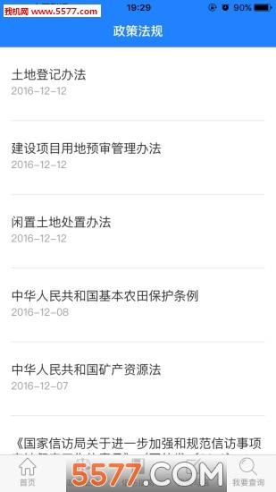 深圳信访平台官网版截图1