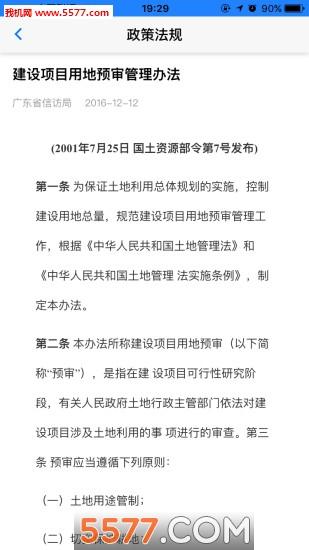 深圳信访平台官网版截图2