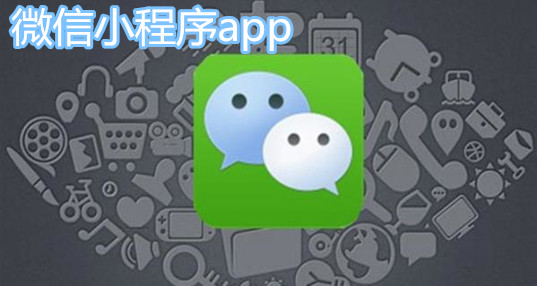 小程序app