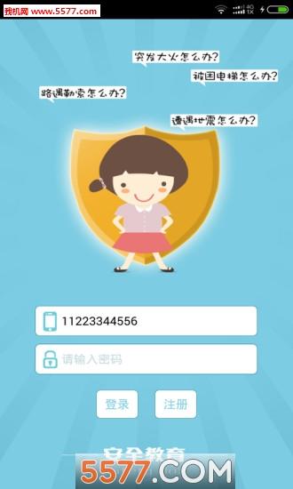滨州安全教育app下载|滨州安全教育平台登录入口