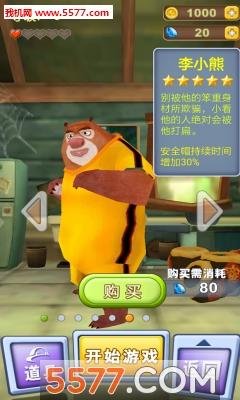 熊出没之熊大快跑春节版截图2