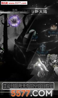 暗黑联盟(黑白画风)截图0