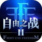 自由之战2官方版