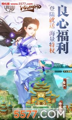 真江湖HD ios版截图1