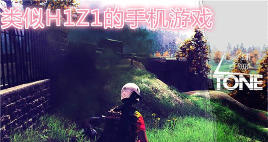 类似h1z1