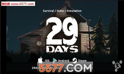 29天手游(生存29天)29 Days截图2