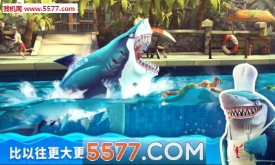 饥饿鲨世界1.82版本截图1