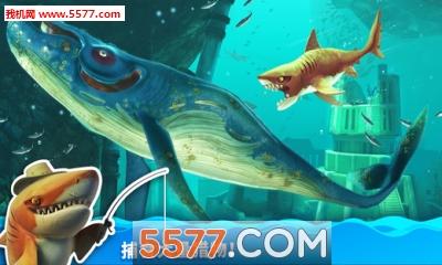 饥饿鲨世界1.82版本截图2