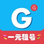GG租号官网版