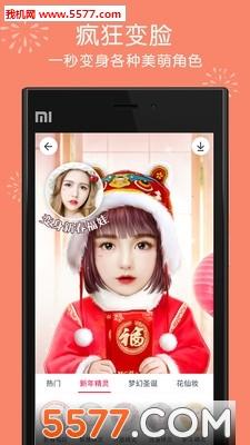 年画娃娃美图软件苹果版(天天p图)截图3
