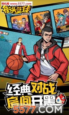 腾讯街头篮球手游公测版截图1