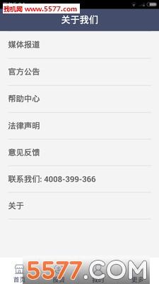 嘀嗒速贷手机客户端截图1