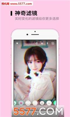 萌美相机苹果版截图1