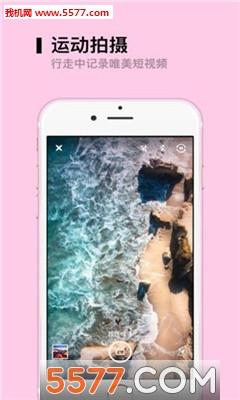 萌美相机苹果版截图2