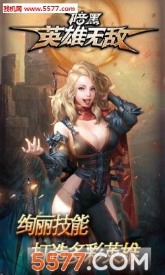 暗黑英雄无敌手游无限钻石版截图0