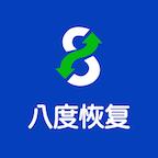 八度数据恢复手机版v3.1.6