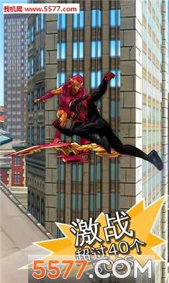 MARVEL蜘蛛侠极限安卓版截图0