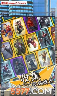 MARVEL蜘蛛侠极限安卓版截图2