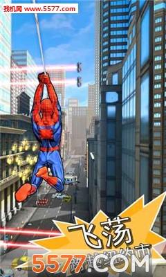 MARVEL蜘蛛侠极限安卓版截图3