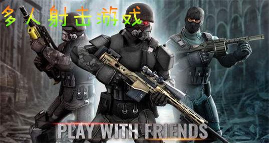 多人射击游戏手机版_好玩的多人射击游戏下载