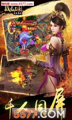 战龙三国苹果版无限元宝版截图2