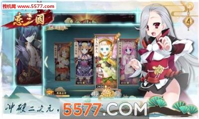 恋三国无限元宝版截图4
