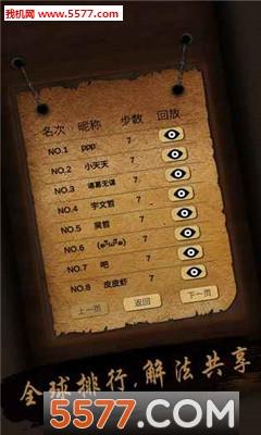 华容道安卓版截图2
