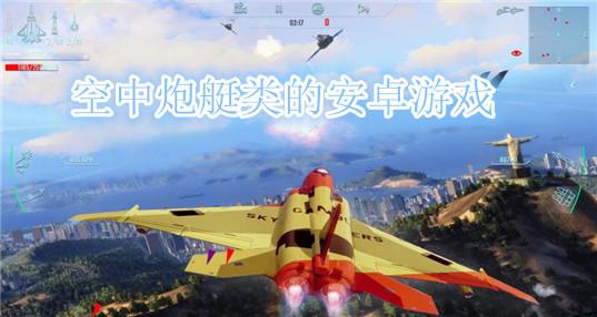 空中炮艇类的安卓游戏