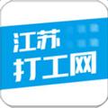 江苏打工网苹果版