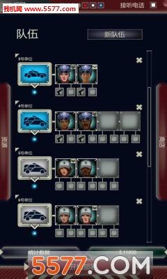911接线员手机修改版截图2