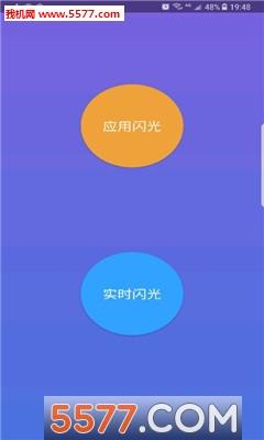 三星s8跑马灯app下载 三星s8跑马灯软件 5577安卓网