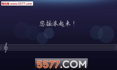 yokee钢琴安卓版截图0