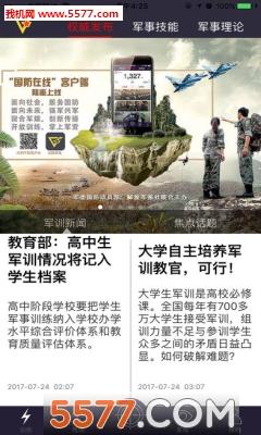 国防在线手机版截图3