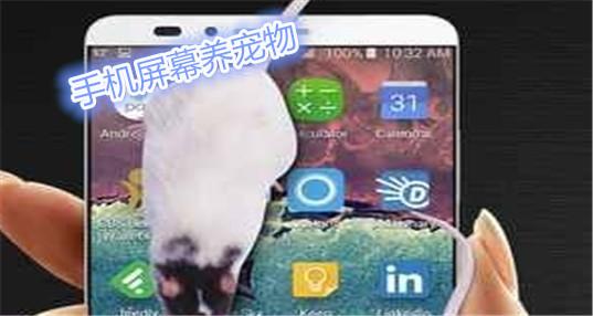 手机桌面养宠物的软件