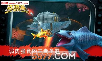饥饿鲨进化白鲸莫比内购版截图2