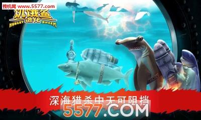 饥饿鲨进化白鲸莫比内购版截图3
