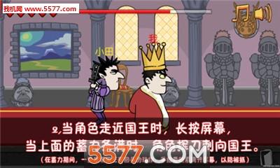 刺杀国王安卓版截图1