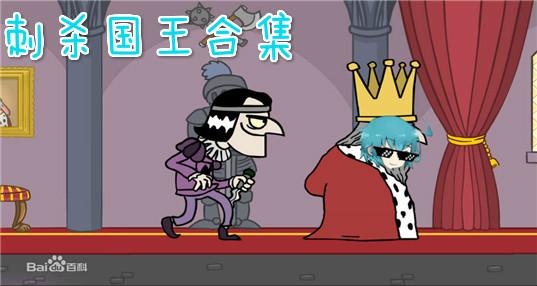 刺杀国王游戏合集