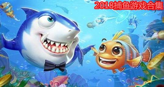 2018捕鱼博狗手机版大全