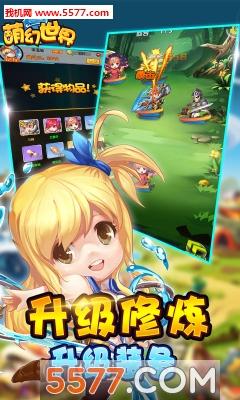 萌幻世界无限钻石修改版截图1