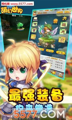 萌幻世界无限钻石修改版截图2