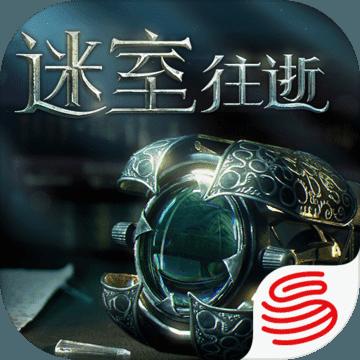 网易迷室往逝手游(附攻略)v1.0