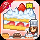开罗创意蛋糕店苹果版v2.02免费版
